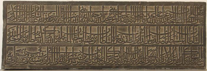 Sonargaon Inscription of Sultan Nasiruddin Nusrat Shah (1519-1531)