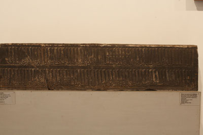 Naswalagali Inscription of Nasir al-Din Mahmud Shah