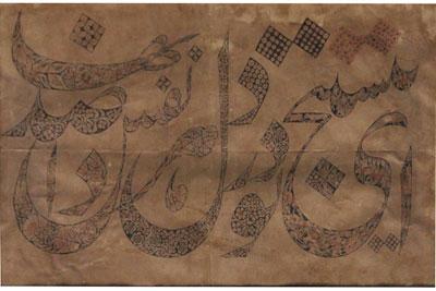 Specimen of Calligraphy