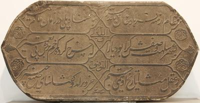 Sylhet Inscription of Emperor Aurangzib (1658-1707 A. D.)